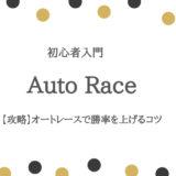【攻略】オートレースで勝率を上げるコツ