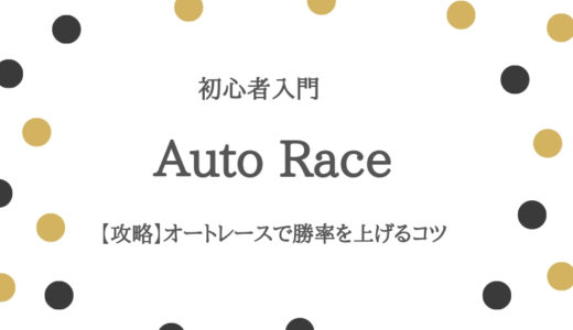 オートレース攻略!勝率を上げるコツはレース映像にあり