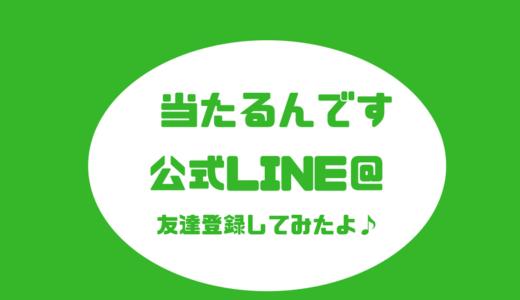 当たるんです公式LINE@で友達登録♪質問などをスタッフがリアルタイムで返答!