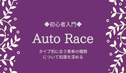 オートレース初心者が車券の種類を考えるとき、タイプ別に合った選び方で当たりを狙う