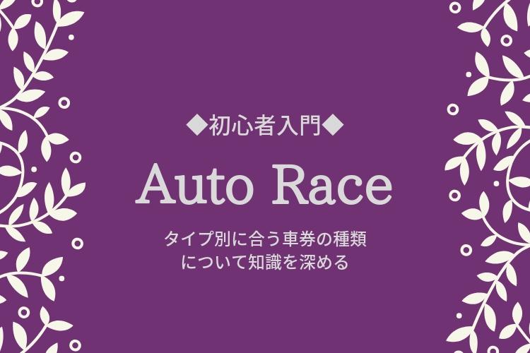 オートレース車券の種類
