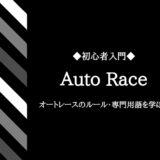 オートレースのルール・専門用語