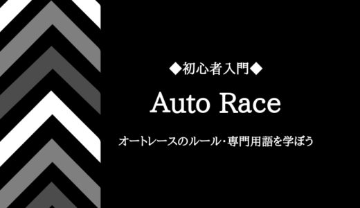 オートレースのルール・専門用語を学ぼう