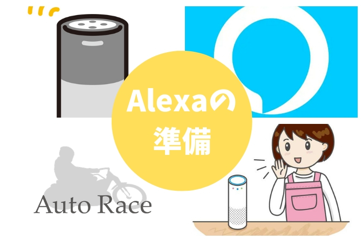 Alexaの準備