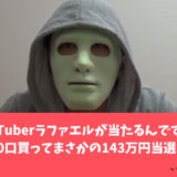 YouTuberラファエルが当たるんですミニ10口買ってまさかの143万円当選!?