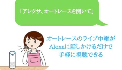 オートレースのライブ中継がAlexaに話しかけるだけで手軽に視聴できる