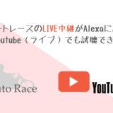 オートレースLIVE中継がyoutubeライブで視聴できる