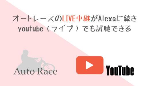 オートレースのLIVE中継がAlexaに続きYouTube(ライブ)でも試聴できる