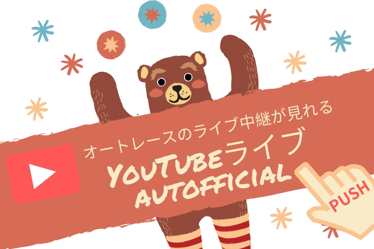 YouTubeライブ autofficial