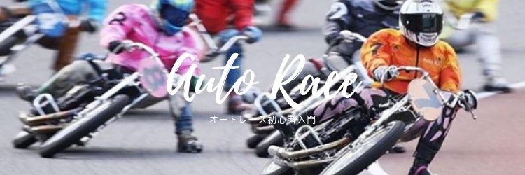 Auto Race オートレース初心者入門