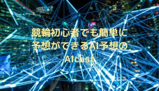 競輪初心者でも簡単に予想ができるAI予想のAIcast