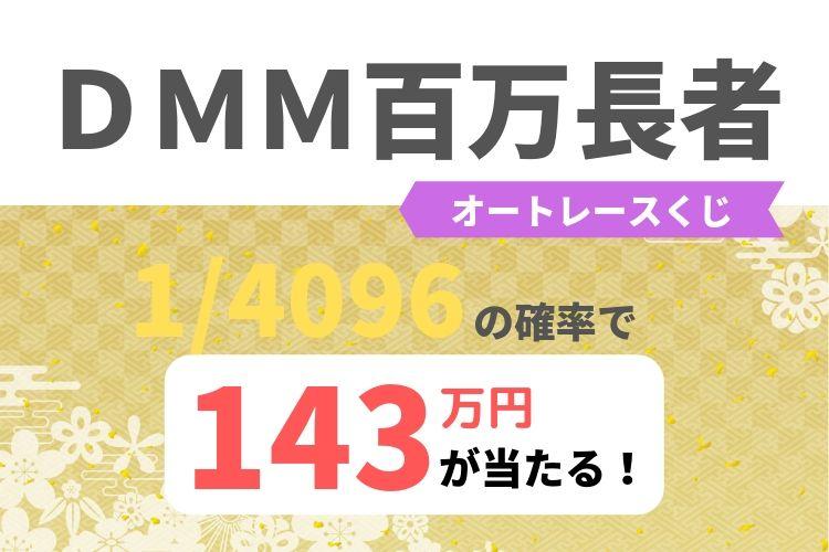 1/4096の確率で143万円が当たるDMM百万長者