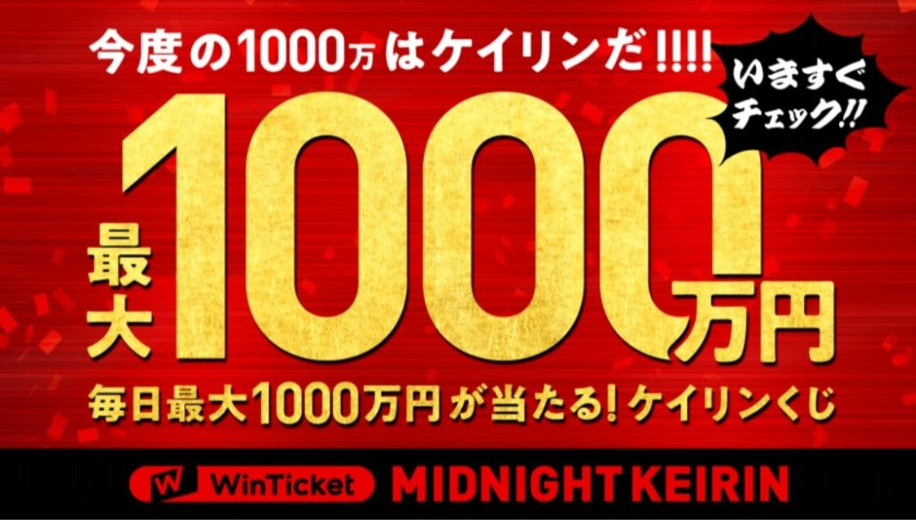 Win Ticketキャンペーン「毎日最大1000万円が当たる!ケイリンくじ」