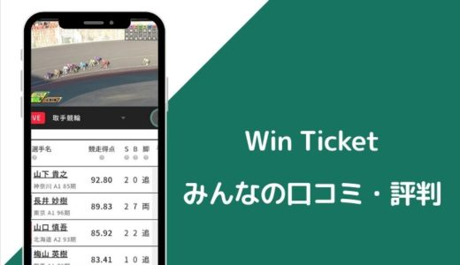 Win Ticket(ウィンチケット) みんなの口コミ・評判