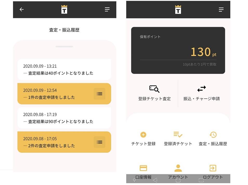 TicketCash査定結果