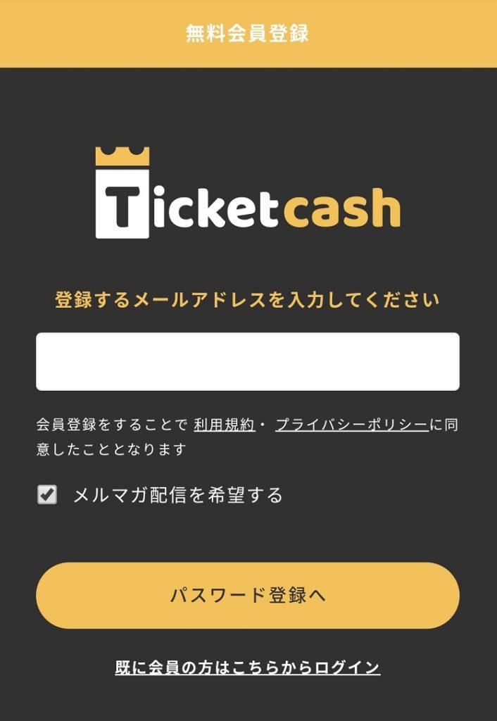 TicketCash無料会員登録画面