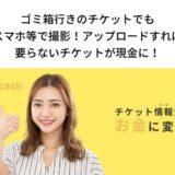 チケット買取サービス TicketCash