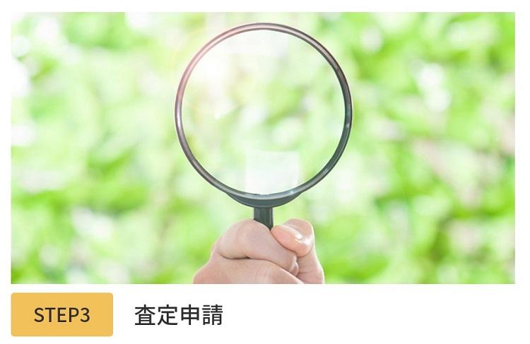 TicketCash査定申請