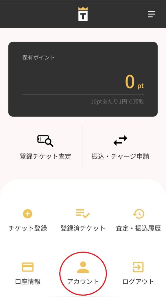 TicketCashアカウント登録